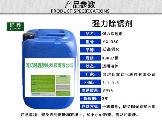 浸泡型环保除锈剂YX-080