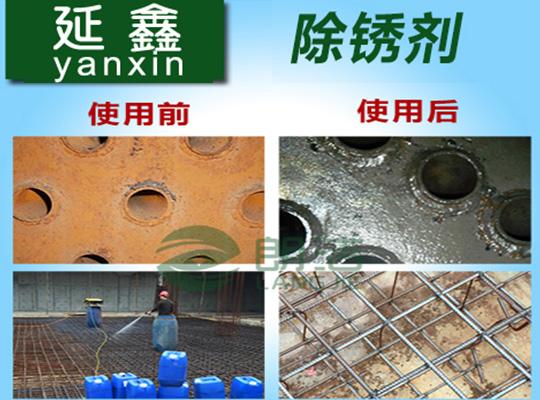铁锈转化剂YX-081